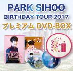 「PARK SIHOO BIRTHDAY TOUR 2017」プレミアムDVD-BOX