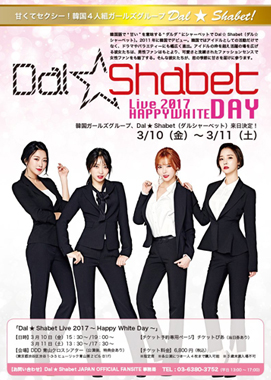 Dal★Shabet Live 2017「~Happy White Day~」