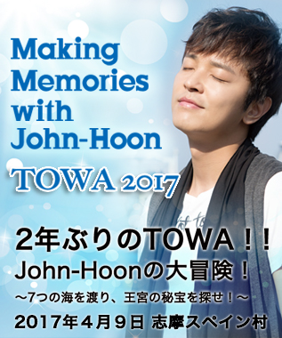 Making Memories with John-Hoon ~TOWA2017~